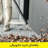 راهنمای استفاده از جاروبرقی خانگی