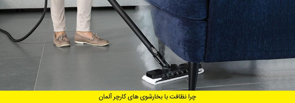 بخارشوی فرش و مبل